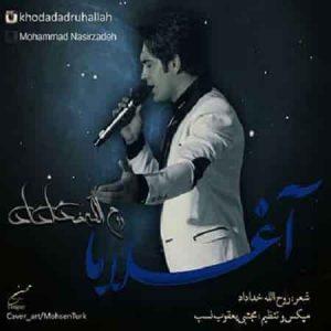 دانلود آهنگ ترکی روح الله خداداد به نام آغلاما