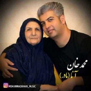 دانلود آهنگ ترکی محمد خان بنام آنا