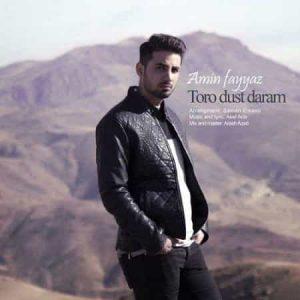 دانلود آهنگشاد تو رو دوست دارم از امین فیاض