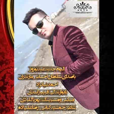 دانلود آهنگ عاشقی از احمد نیکزاد