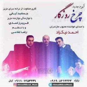 دانلود آهنگ بمیره ته مار از احمد نیکزاد