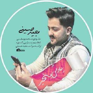 دانلود آهنگ مازندرانی مجید حسینی بنام یادش بخیر