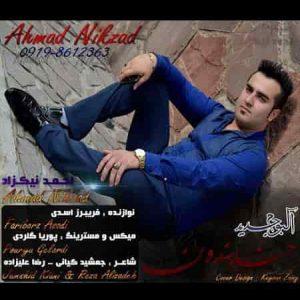 دانلود آهنگ حنابندان از احمد نیکزاد
