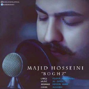 دانلود آهنگ مازندرانی مجید حسینی به نام بغض