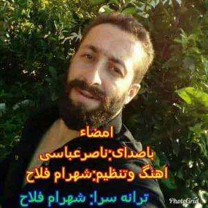 دانلود آهنگ ناصر عباسی امضاء