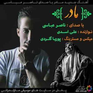 دانلود آهنگ ناصر عباسی بنام مادر