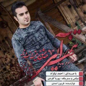 دانلود آهنگ احمد نیکزاد مازرون