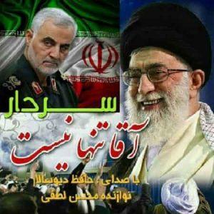 دانلود آهنگ مازندرانی حافظ دیوسالار به نام سردار
