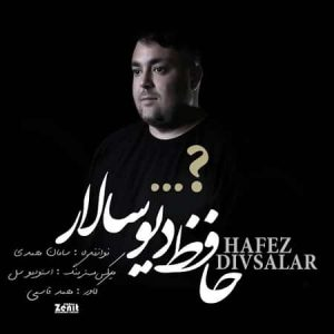 دانلود آهنگ مازندرانی حافظ دیوسالار بنام میترا جان