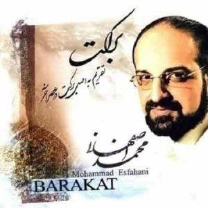 دانلود آهنگ بی کلام محمد اصفهانی ماه نو