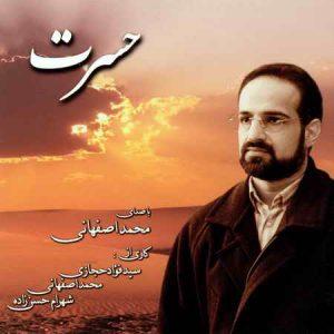 دانلود آهنگ بی کلام محمد اصفهانی بنام مقدمه خانه دل