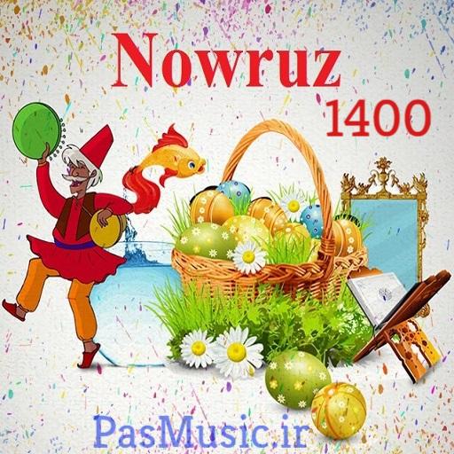 آهنگ های مناسب عید نوروز 1400